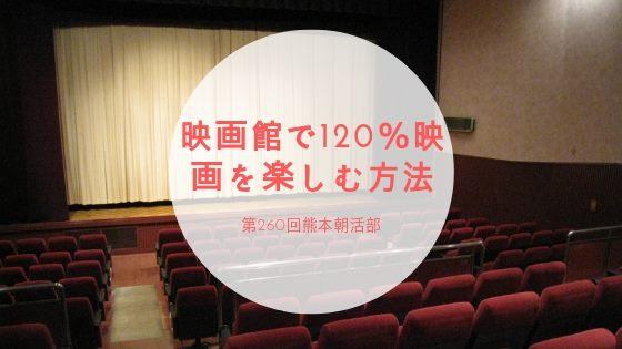12/3(月)7:00-8:00 第260回熊本朝活部『映活のすすめ!映画館で120%映画を楽しむ方法』