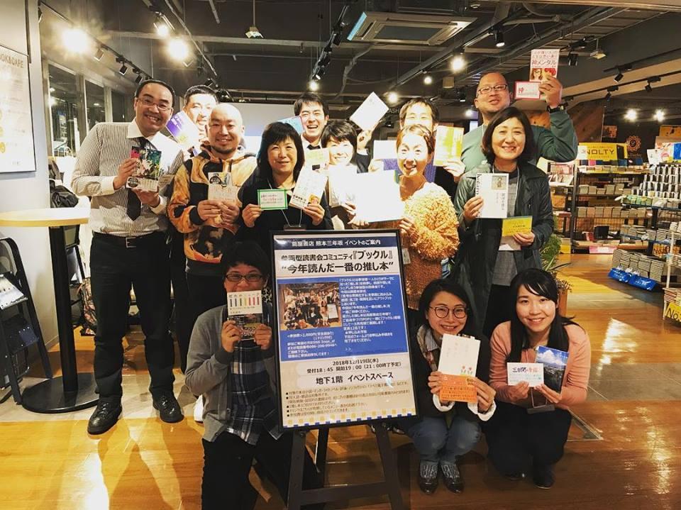 『今年一番の推し本』のテーマでブックルを行いました! -読書会コミュニティ「ブックル-bookuru-」-