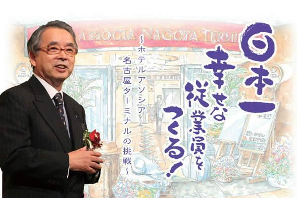 2/10(日) 15:00-17:30 『日本一幸せな従業員をつくる!』上映会&トークイベント