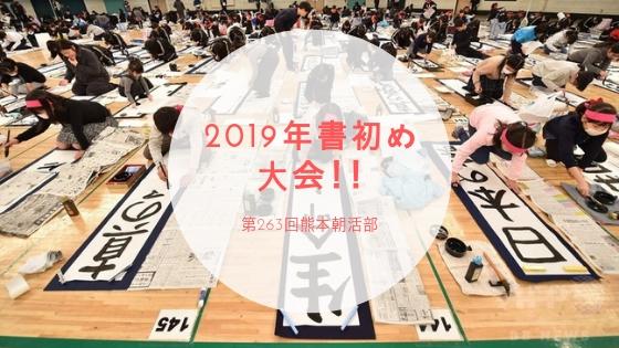 1/7(月)7:00-8:00 第263回熊本朝活部『2019年書初め大会!!』