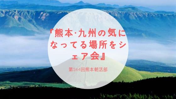 1/21(月)7:00-8:00 第264回熊本朝活部『2019年に行きたい、熊本・九州の気になってる場所をシェアしよう!』