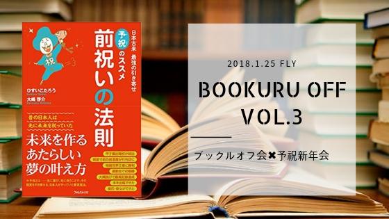 1/25(金)19:00-21:30 ブックルOFF会 vol.3 予祝×新年会!!