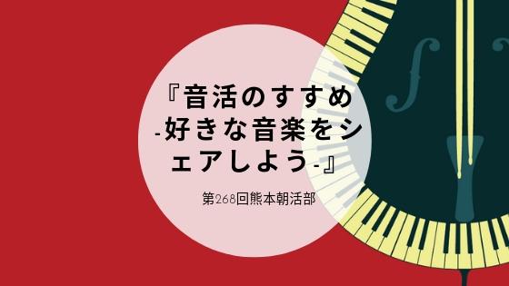 2/25(月)7:00-8:00 第268回熊本朝活部『音活のすすめ -好きな音楽をシェアしよう♪-』