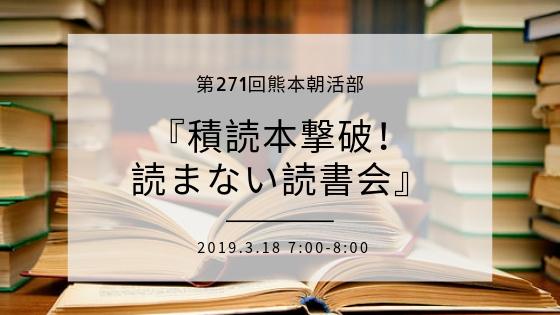 2/25(月)7:00-8:00 第271回熊本朝活部『積読本撃破!読まない読書会』
