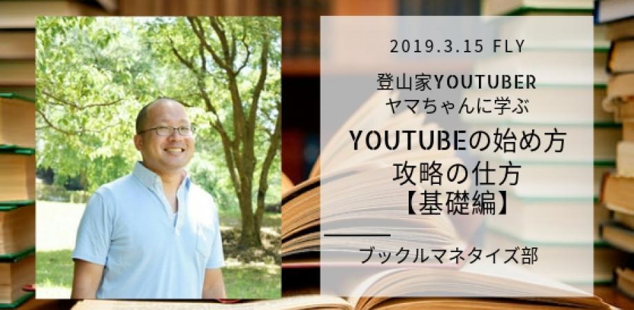登山家YouTuberヤマちゃんのYouTubeセミナーを行いました!-読書会コミュニティ「ブックル-bookuru-」-