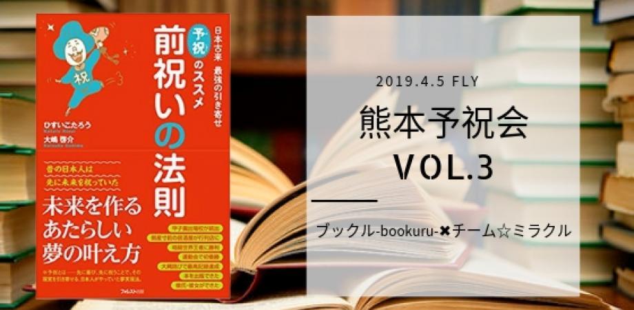 4/5(金)19:00-21:30 熊本予祝会vol.3 ブックル×チーム☆ミラクル共催