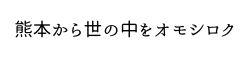 熊本朝活部・読書会ブックル・熊本予祝会・オフラインサロン9