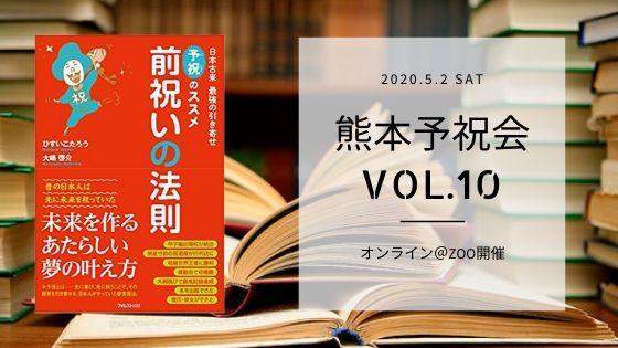 5/2 (土) 10:00-12:00 熊本予祝会vol.10@オンライン