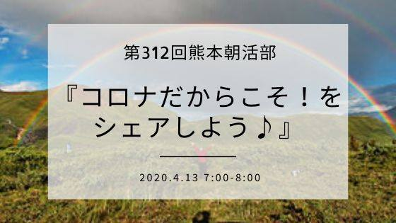 『コロナだからこそ!をシェアしよう♪』をオンライン開催しました! -第312回熊本朝活部(くまかつ)-
