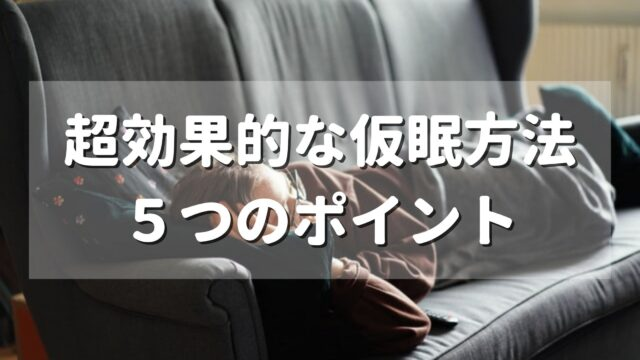 昼寝時間は30分以内が理想!超効果的な仮眠の方法と注意点を伝授